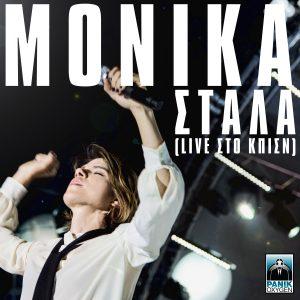 Monika Stala Live Premiere